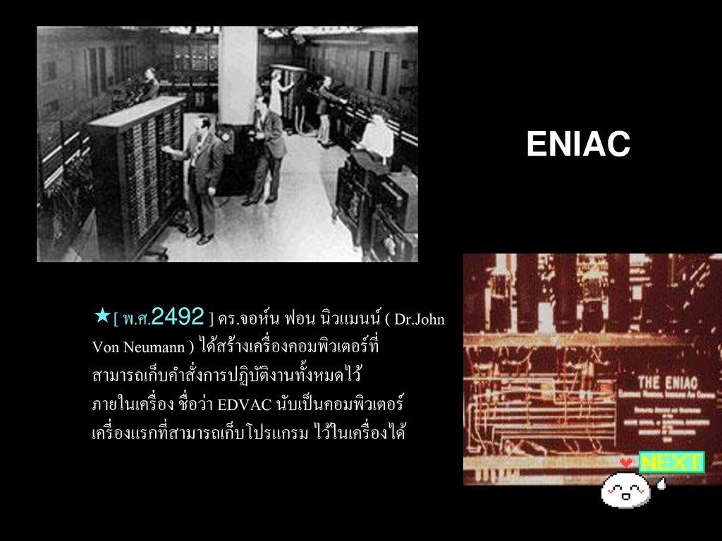 ENIAC [ พ.ศ.2492 ] ดร.จอห์น ฟอน นิวแมนน์ ( Dr.John